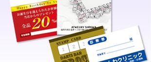 ハガキ・カード印刷