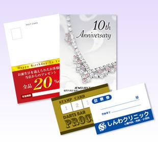 ハガキ・カード印刷イメージ